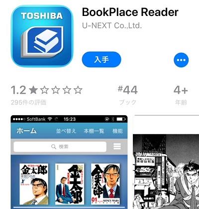 BookPlace Reader