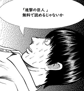 進撃の巨人 漫画 無料