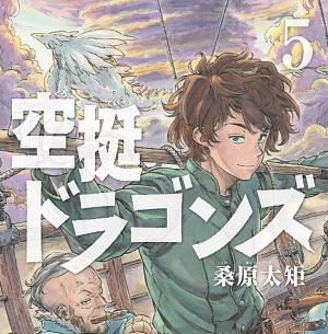 漫画「空挺ドラゴンズ」5巻を無料で読める電子書籍と感想