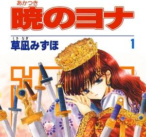 漫画「暁のヨナ」28巻無料 感想
