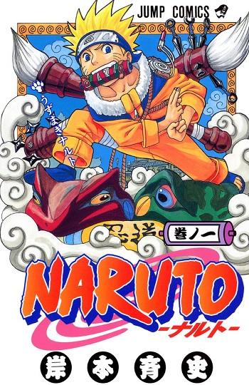 漫画「NARUTO」(ナルト)を無料で読む方法